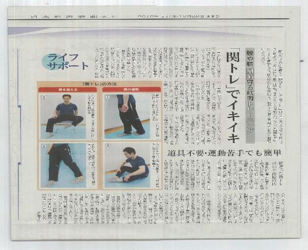 日本経済新聞 (2018年12月26日掲載)
